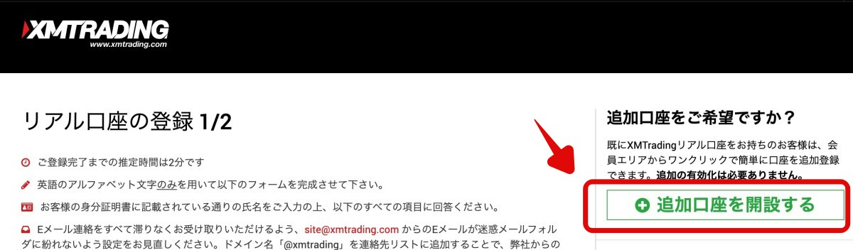 XMTrading追加口座作成ボタン
