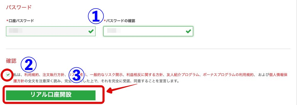 XMTrading追加口座開設パスワード入力画面
