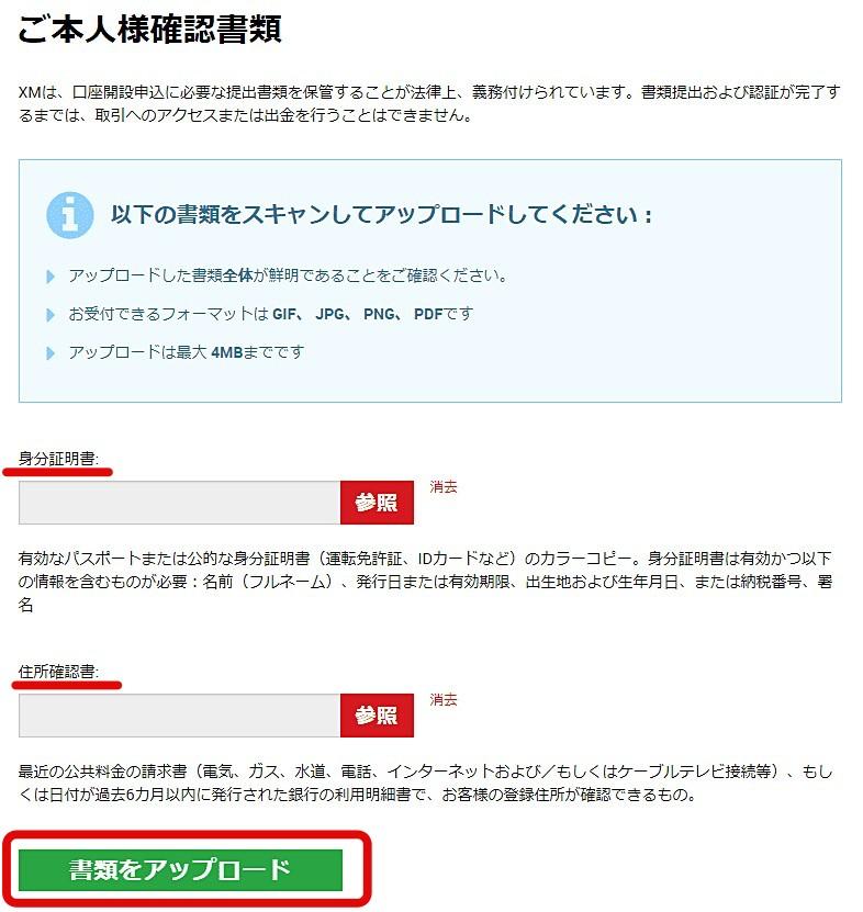 XMTrading本人確認書類アップロード画面