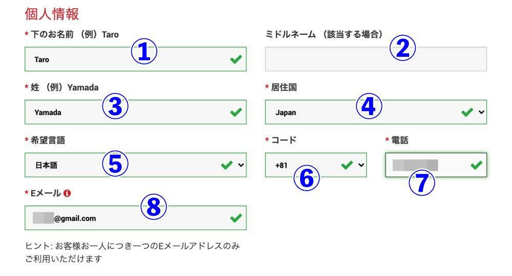 XMTrading個人情報入力画面